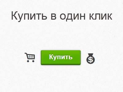 Функционал «Купить в 1 клик»
